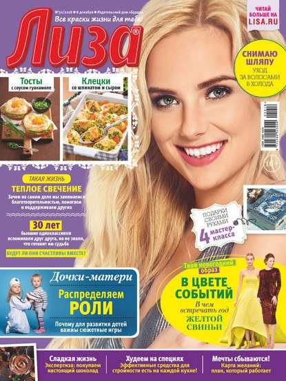 Обложка «Журнал «Лиза» №50/2018»