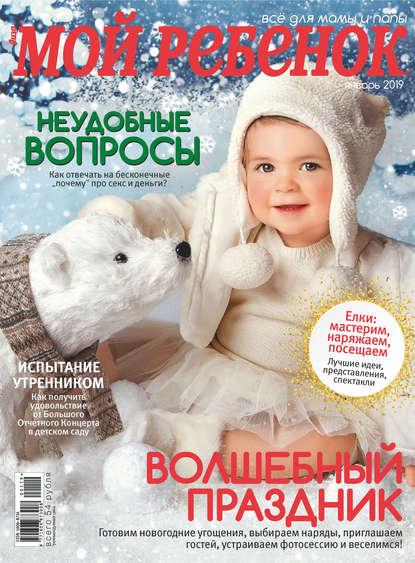 Обложка «Журнал «Лиза. Мой ребенок» №01/2019»