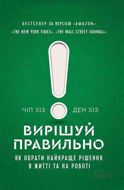 Обложка «Вирішуй правильно! Як обрати найкраще рішення в житті та на роботі»