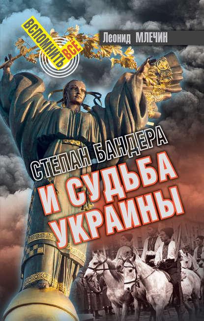 Обложка «Степан Бандера и судьба Украины»