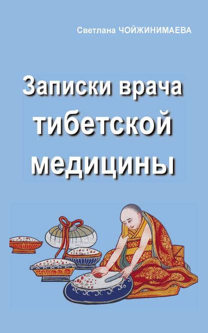 Обложка «Записки врача тибетской медицины»