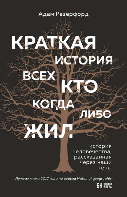 Обложка «Краткая история всех, кто когда-либо жил»