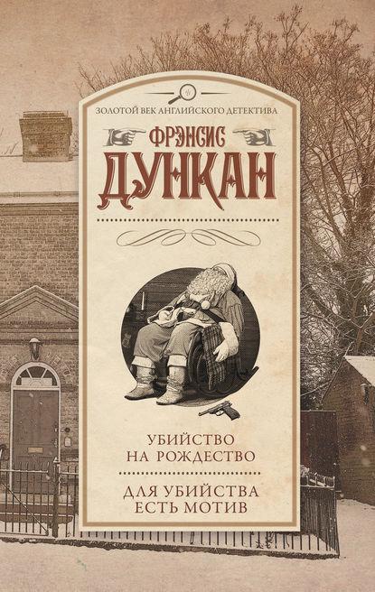 Обложка «Убийство на Рождество. Для убийства есть мотив (сборник)»
