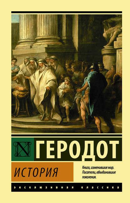 Обложка «История»