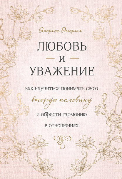 Обложка «Любовь и уважение. Как научиться понимать свою вторую половину и обрести гармонию в отношениях»