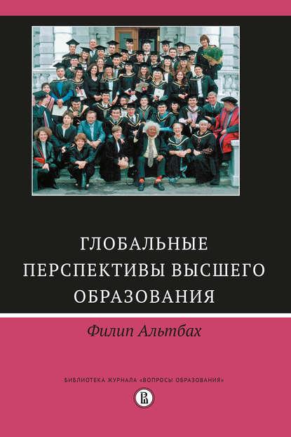 Обложка «Глобальные перспективы высшего образования»