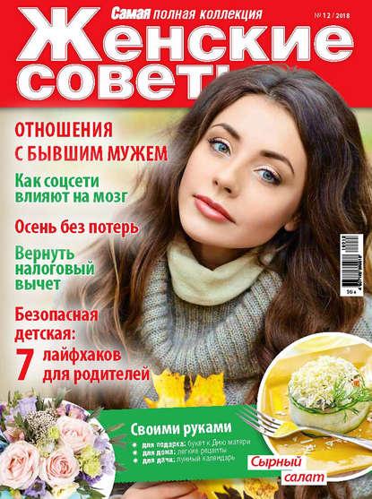 Обложка «Женские советы. Самая №12/2018»