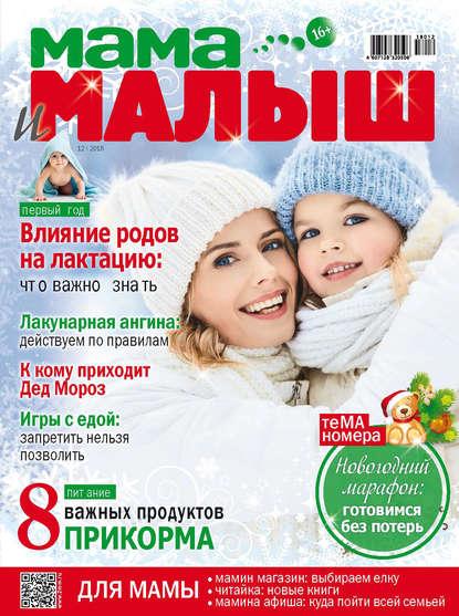 Обложка «Мама и малыш №12/2018»