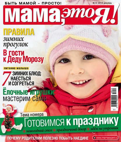 Обложка «Мама, это Я! №12/2018»
