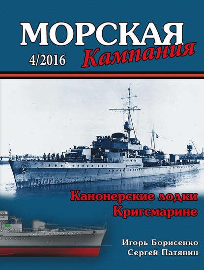 Обложка «Морская кампания № 04/2016»