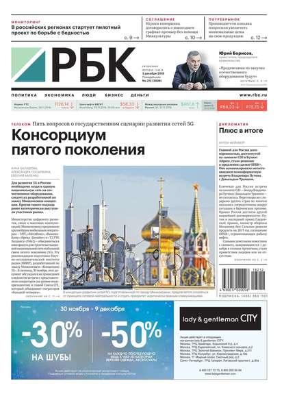 Обложка «Ежедневная Деловая Газета Рбк 212-2018»