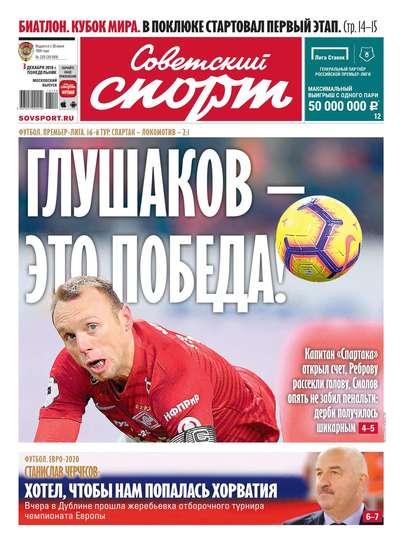 Обложка «Советский Спорт (Федеральный выпуск) 225-2018»