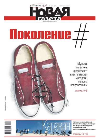 Обложка «Новая Газета 134-2018»
