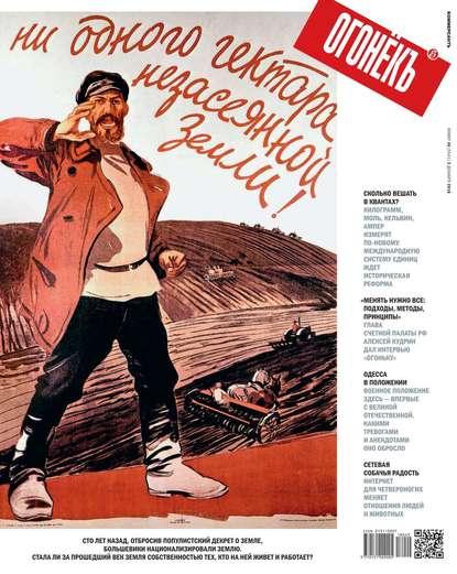 Обложка «Огонёк 46-2018»