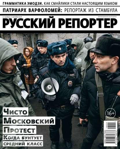 Обложка «Русский Репортер 24-2018»