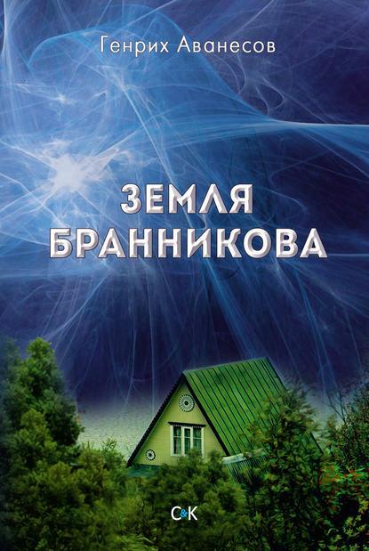 Обложка «Земля Бранникова»