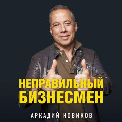 Обложка «Неправильный бизнесмен»