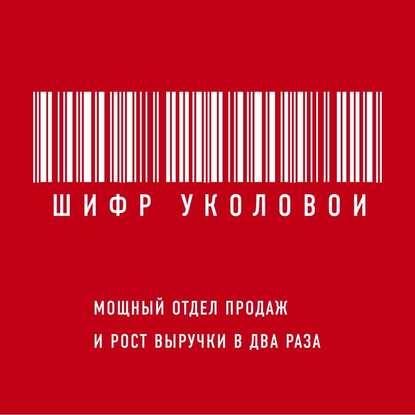 Обложка «Шифр Уколовой. Мощный отдел продаж и рост выручки в два раза»