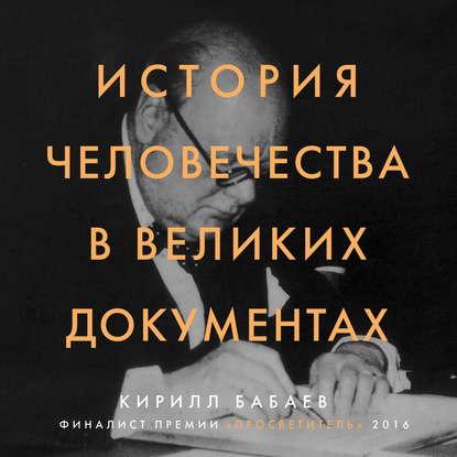 Обложка «История человечества в великих документах»