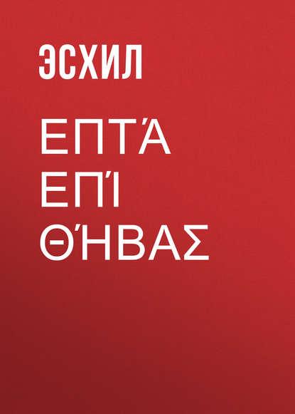 Обложка «Επτά επί Θήβας»