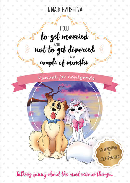 Обложка «How to get married and not to get divorced in a couple of months. Manual for newlyweds»