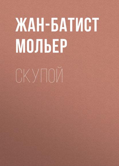Обложка «Скупой»