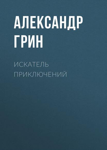 Обложка «Искатель приключений»