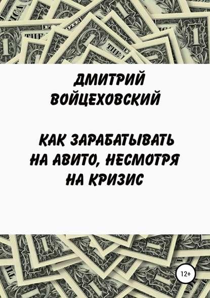 Обложка «Как зарабатывать на авито, несмотря на кризис»