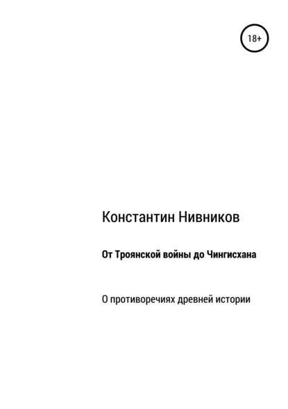 Обложка «От Троянской войны до Чингисхана. О противоречиях древней истории»