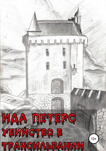 Обложка «Убийство в Трансильвании»