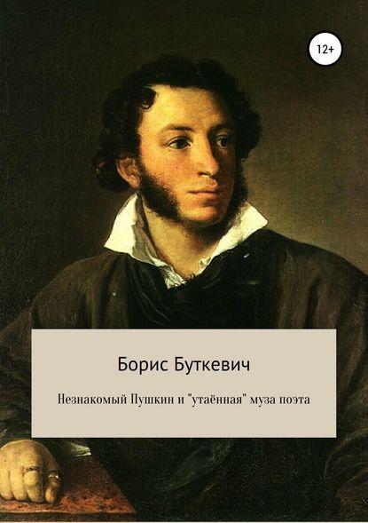 Обложка «Незнакомый Пушкин и «утаённая» муза поэта»