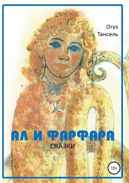 Обложка «Ал и Фарфара. Сказки»