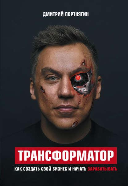 Обложка «Трансформатор. Как создать свой бизнес и начать зарабатывать»