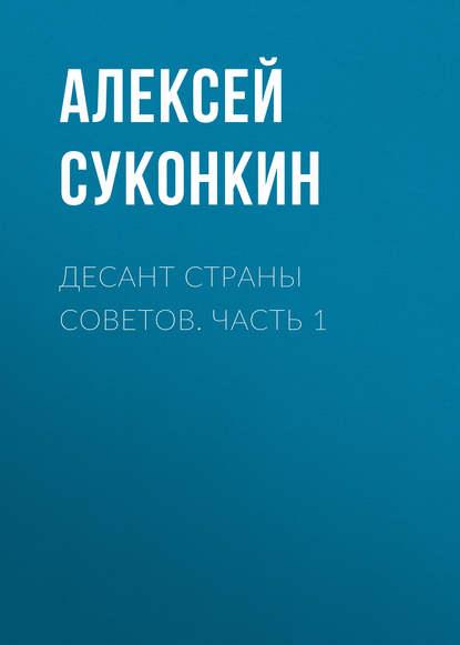 Обложка «Десант страны советов. Часть 1»