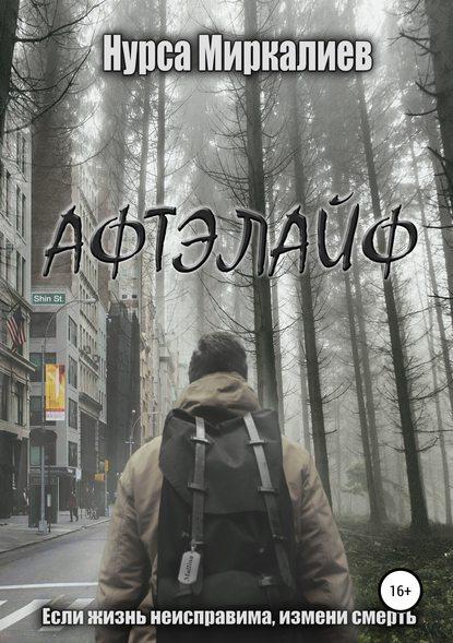 Обложка «Афтэлайф»