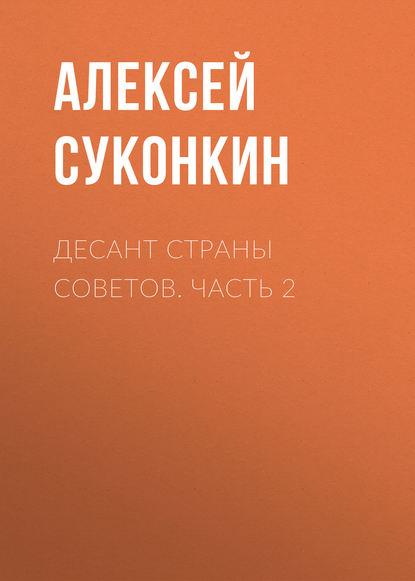 Обложка «Десант страны советов. Часть 2»