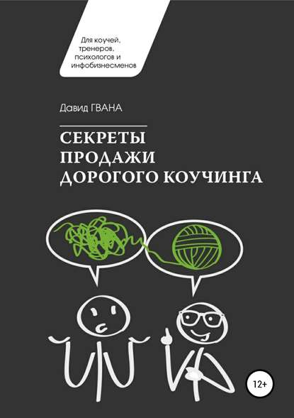 Обложка «Секреты продажи дорогого коучинга»