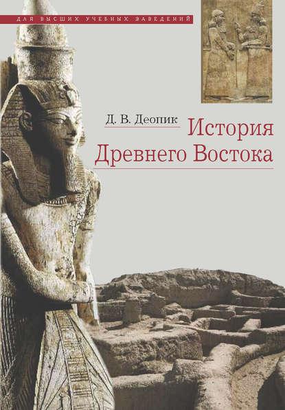 Обложка «История Древнего Востока»