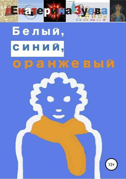 Обложка «Белый, синий, оранжевый»