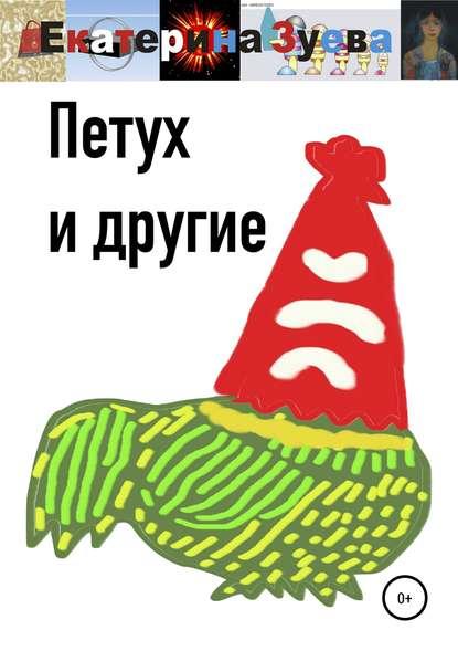 Обложка «Петух и другие»