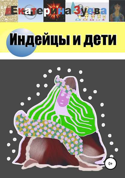 Обложка «Индейцы и дети»