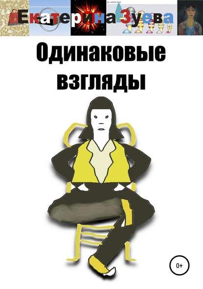 Обложка «Одинаковые взгляды»