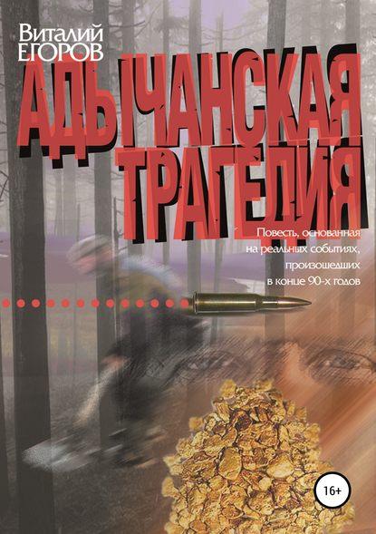 Обложка «Адычанская трагедия»