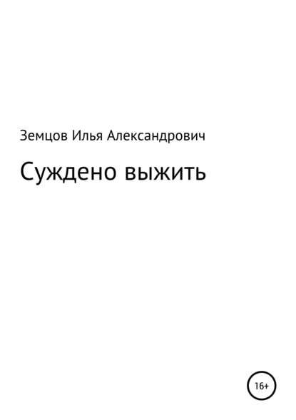Обложка «Суждено выжить»