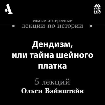 Обложка «Дендизм, или тайна шейного платка (Лекции Arzamas)»