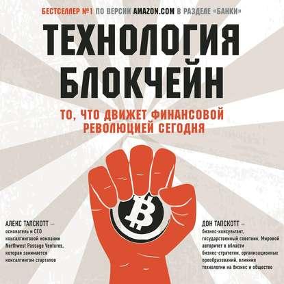 Обложка «Технология блокчейн. То, что движет финансовой революцией сегодня»