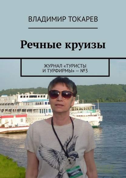 Обложка «Речные круизы. Журнал «Туристы и турфирмы»– №3»