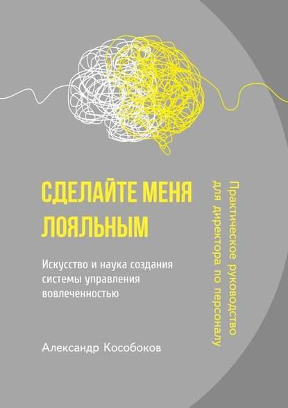 Обложка «Сделайте меня лояльным. Искусство и наука создания системы управления вовлеченностью»