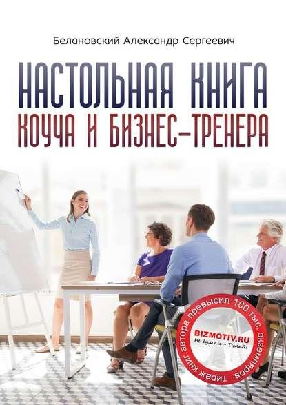 Обложка «Настольная книга коуча ибизнес-тренера. Как стать тренером номер один»