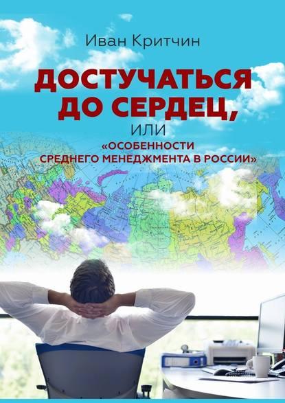 Обложка «Достучаться до сердец, или «Особенности среднего менеджмента в России»»